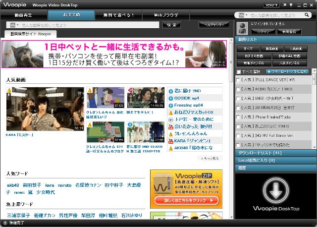 Woopie Video Desktop